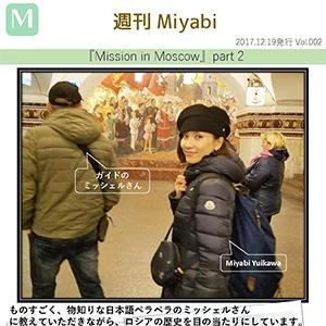 週刊Miyabi第2号
