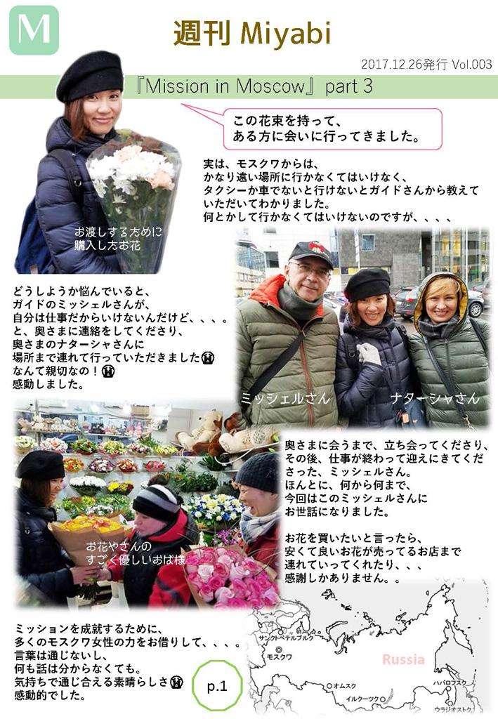 週刊Miyabi