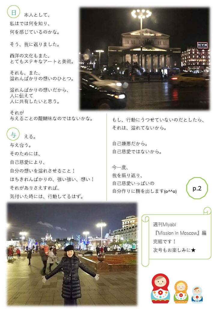 weekly_miyabi_004_p2