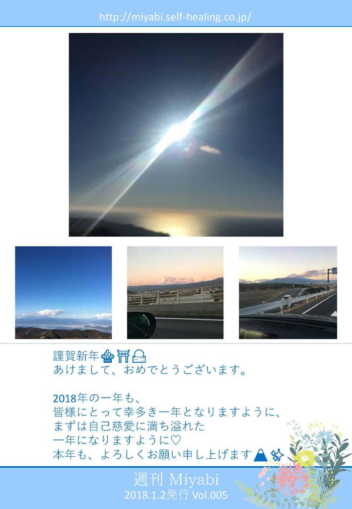 週刊Miyabi005